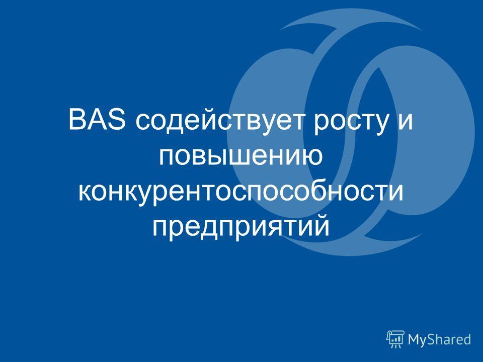 BAS содействует росту и повышению конкурентоспособности предприятий