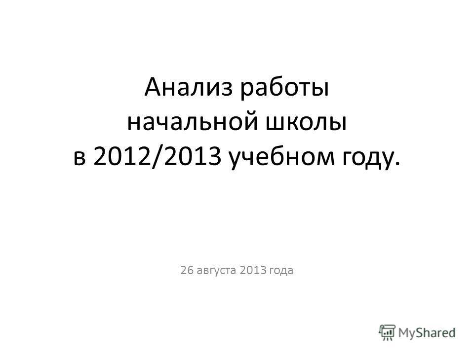 Анализ работы начальной школы в 2012/2013 учебном году. 26 августа 2013 года