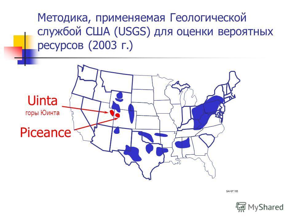 Методика, применяемая Геологической службой США (USGS) для оценки вероятных ресурсов (2003 г.) Uinta горы Юинта Piceance SAH97.165