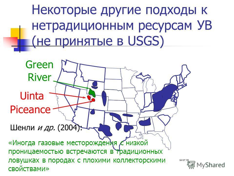 Некоторые другие подходы к нетрадиционным ресурсам УВ (не принятые в USGS) Green River Uinta Piceance SAH97.165 «Иногда газовые месторождения с низкой проницаемостью встречаются в традиционных ловушках в породах с плохими коллекторскими свойствами» Ш