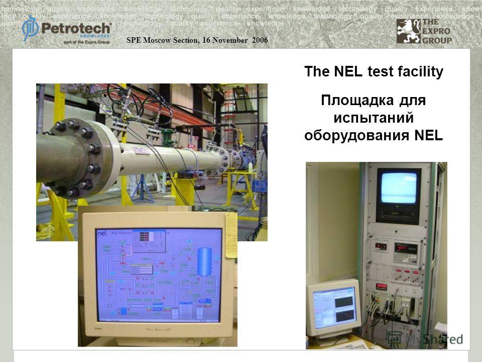 The NEL test facility Площадка для испытаний оборудования NEL