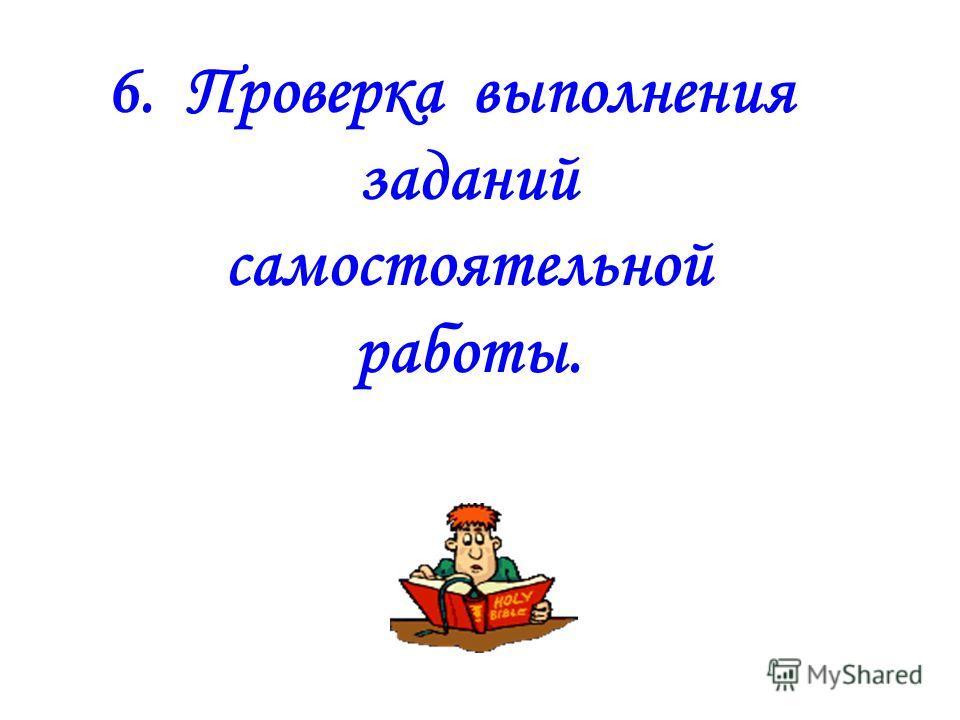 6. Проверка выполнения заданий самостоятельной работы.