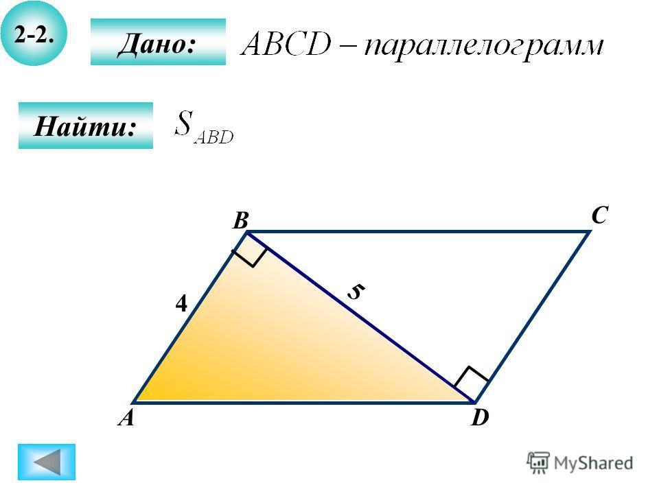 2-2. Найти: Дано: А B C D 4 5