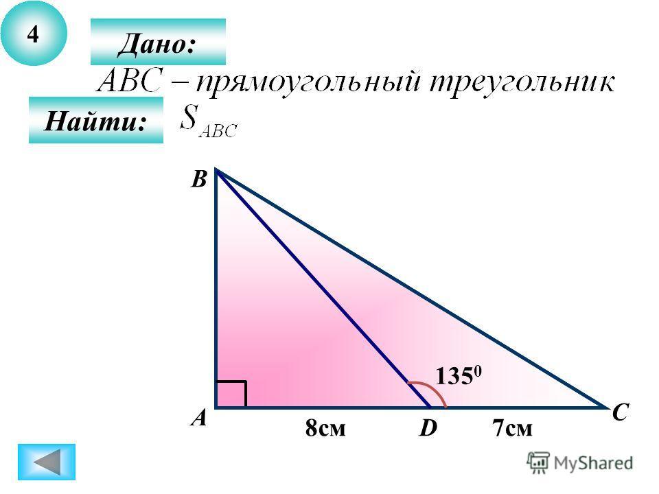 4 Найти: Дано: А B C D 135 0 8см7см