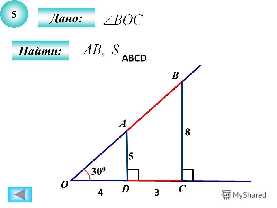 5 Найти: Дано: А O D B С 5 8 30 0 43 ABCD