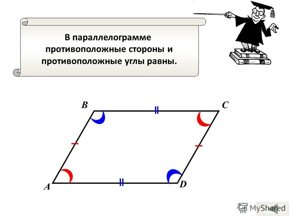 В параллелограмме противоположные стороны и противоположные углы равны. А СВ D