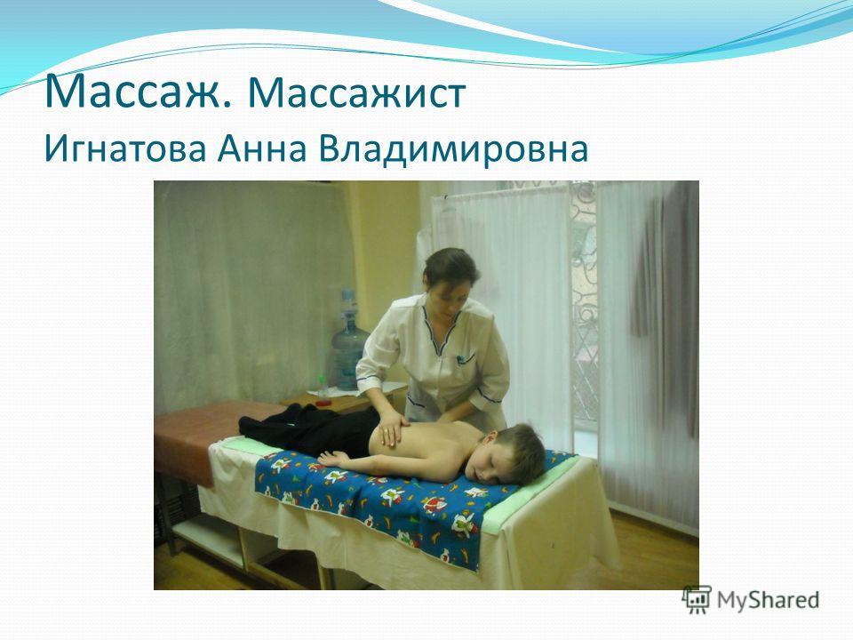 Массаж. Массажист Игнатова Анна Владимировна