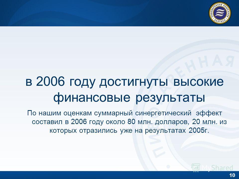 10 в 2006 году достигнуты высокие финансовые результаты По нашим оценкам суммарный синергетический эффект составил в 2006 году около 80 млн. долларов, 20 млн. из которых отразились уже на результатах 2005г.