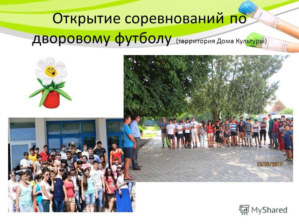 Открытие соревнований по дворовому футболу (территория Дома Культуры)