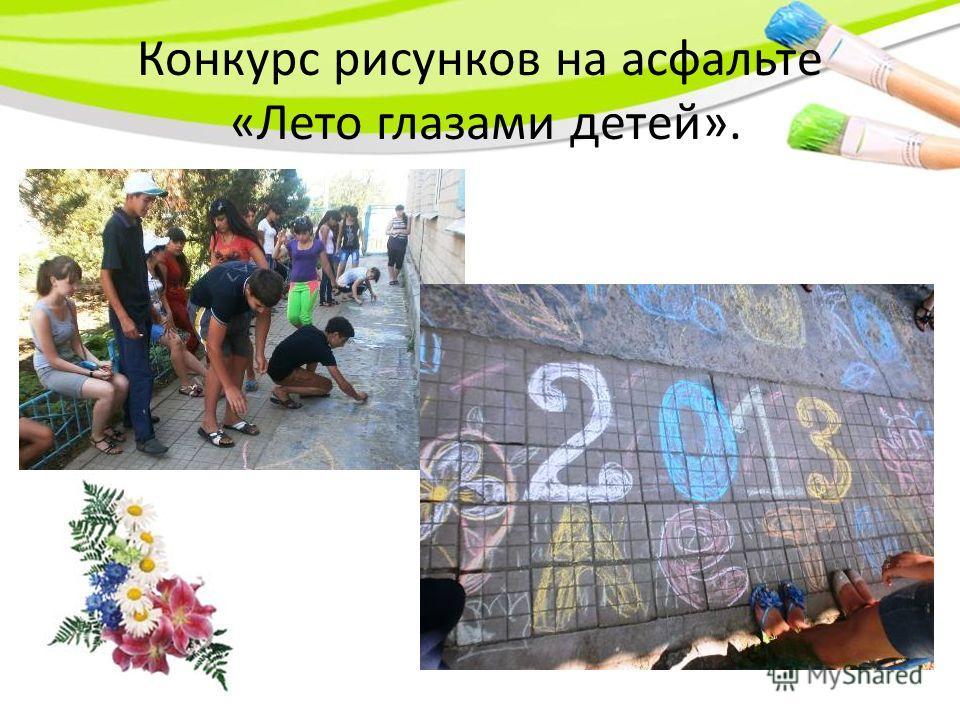 Конкурс рисунков на асфальте «Лето глазами детей».