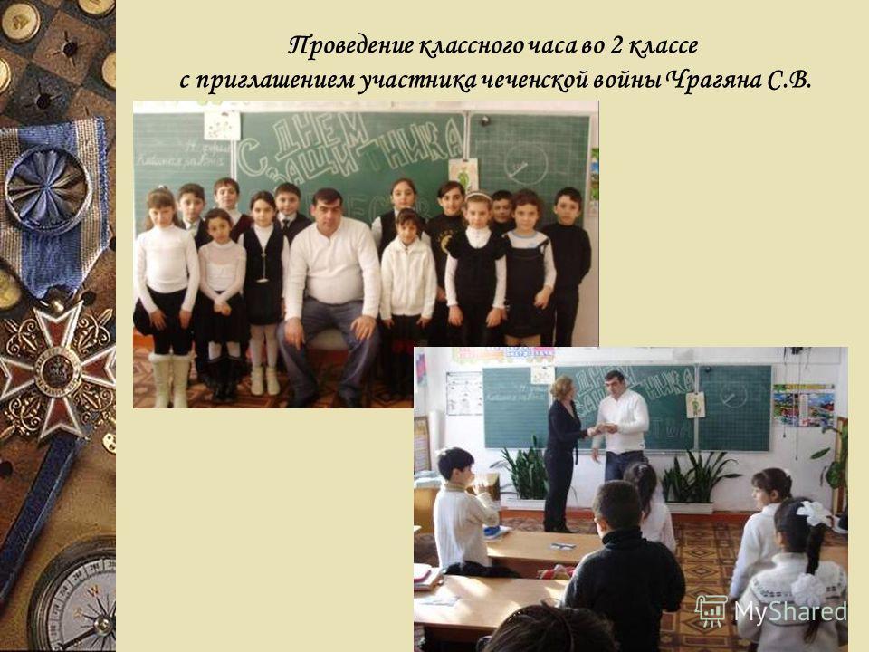 Проведение классного часа во 2 классе с приглашением участника чеченской войны Чрагяна С.В.