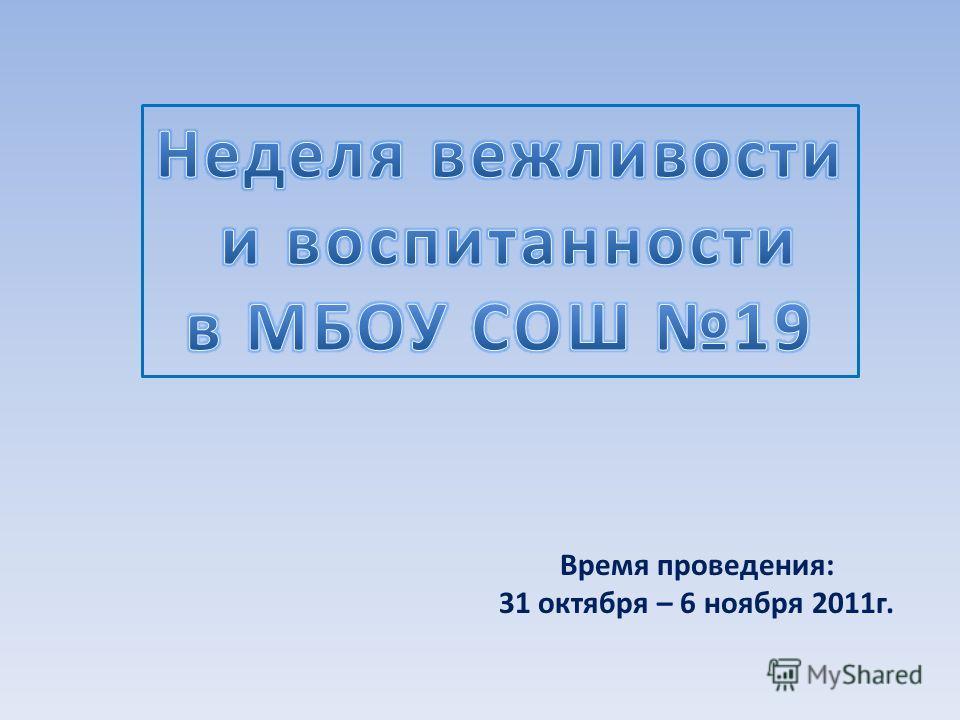 Время проведения: 31 октября – 6 ноября 2011г.