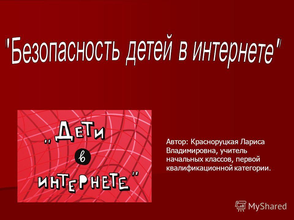 Автор: Красноруцкая Лариса Владимировна, учитель начальных классов, первой квалификационной категории.
