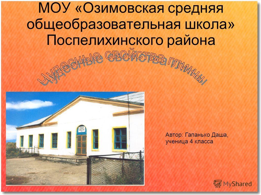 МОУ «Озимовская средняя общеобразовательная школа» Поспелихинского района Автор: Гапанько Даша, ученица 4 класса