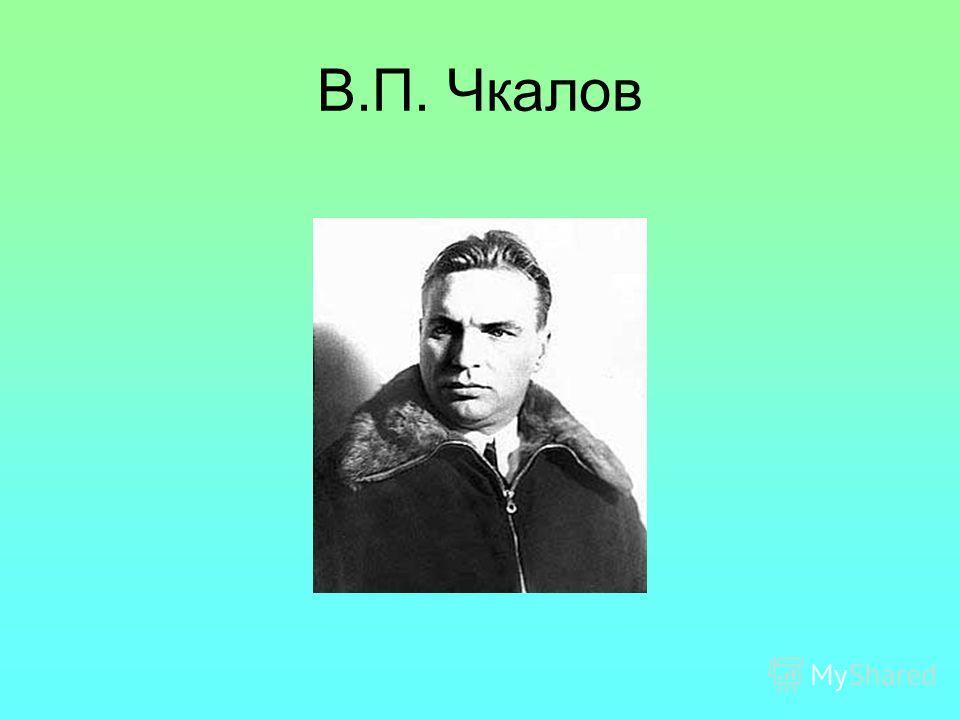 В.П. Чкалов