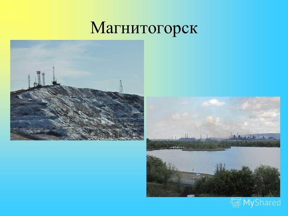 I этап Вопрос 4 В 1743 году в цепи пограничных укреплений по реке Урал И.И. Неплюев основал крепость. Прошли столетия у горы с одноименным названием началось сооружение завода-гиганта. Сейчас этот город – один из крупнейших промышленных центров Росси