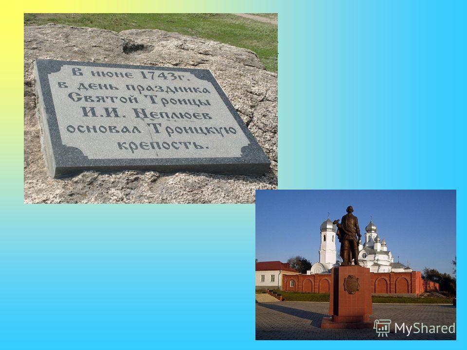 I этап Вопрос 5 Один из старейших городов области, ведет свое начало от крепости, заложенной И.И. Неплюевым в 1743 году при впадении реки Увелька в реку Уй. Статус города крепость получила в 1784 году, когда стала «торговыми воротами в Азию.