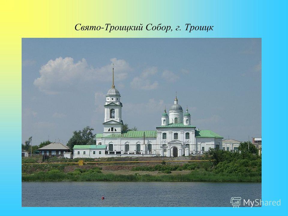 Вопрос 1 Название этого города связано с датой основания, 17 июня день троицы 1743 г. как военное поселение-крепость на Уйской пограничной линии.