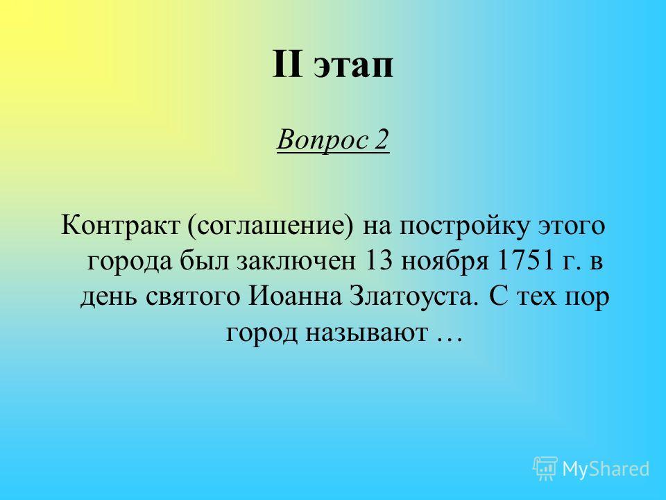Свято-Троицкий Собор, г. Троицк