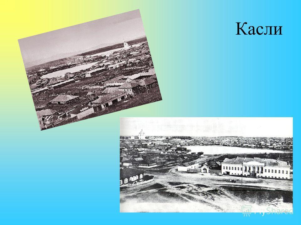 II этап Вопрос 5 Название этого города на одном из тюркских наречий означает «дорожная вода». На месте нынешнего завода будто пролегала большая сибирская дорога. Проходили по ней кочевые племена, и озеро, лежавшее у дороги, а вместе с ним и поселок,