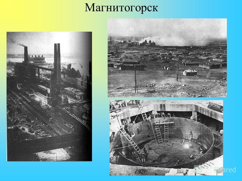 Вопрос 1 В неформальном списке российских столиц этот город фигурирует как «металлургическая столица России». 70 лет назад в глухой уральской степи, почти на пустом месте, возник гигант советской индустрии, до сих пор являющийся флагманом черной мета