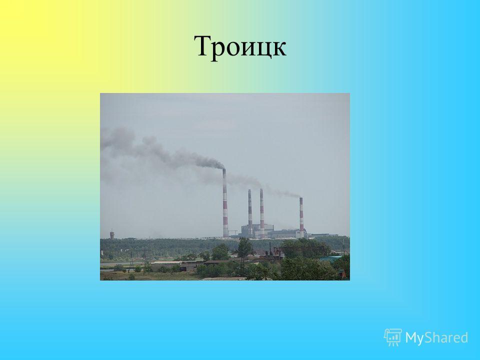 III этап Вопрос 3 Градообразующим предприятием этого города является электростанция, строительство которой длилось 19 лет.