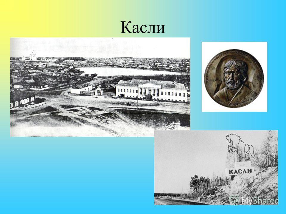 I этап Вопрос 3 Город возник как поселок при чугунолитейном и железоделательном заводе, основанном в 1747 году тульским купцом Я.Р. Коробкиным.