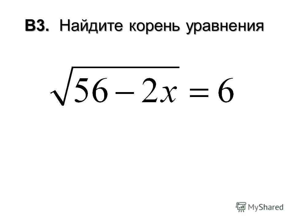 В3. Найдите корень уравнения