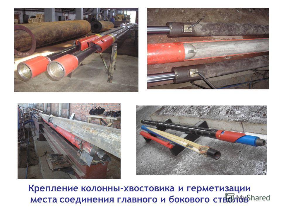 Крепление колонны-хвостовика и герметизации места соединения главного и бокового стволов