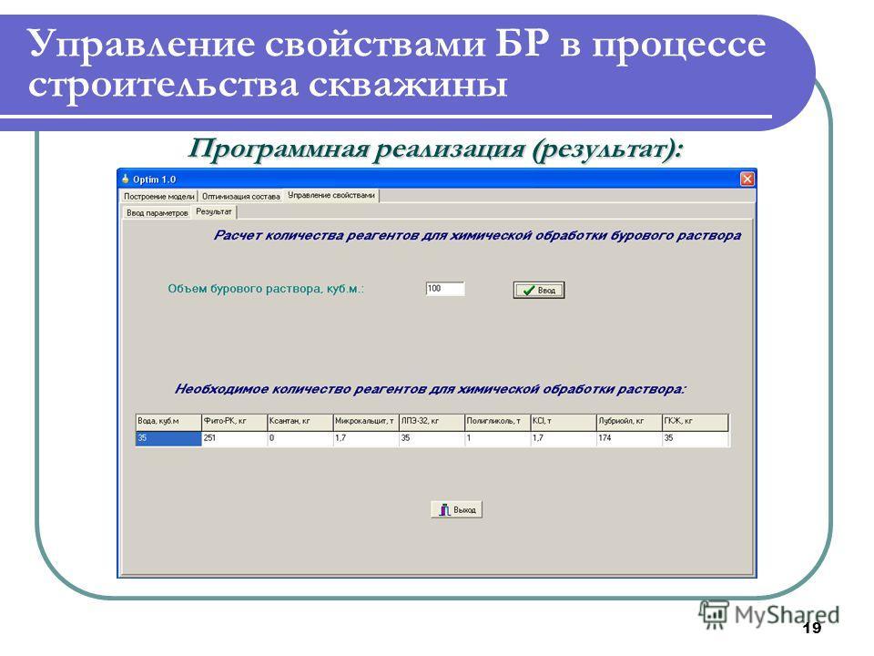 19 Управление свойствами БР в процессе строительства скважины Программная реализация (результат):