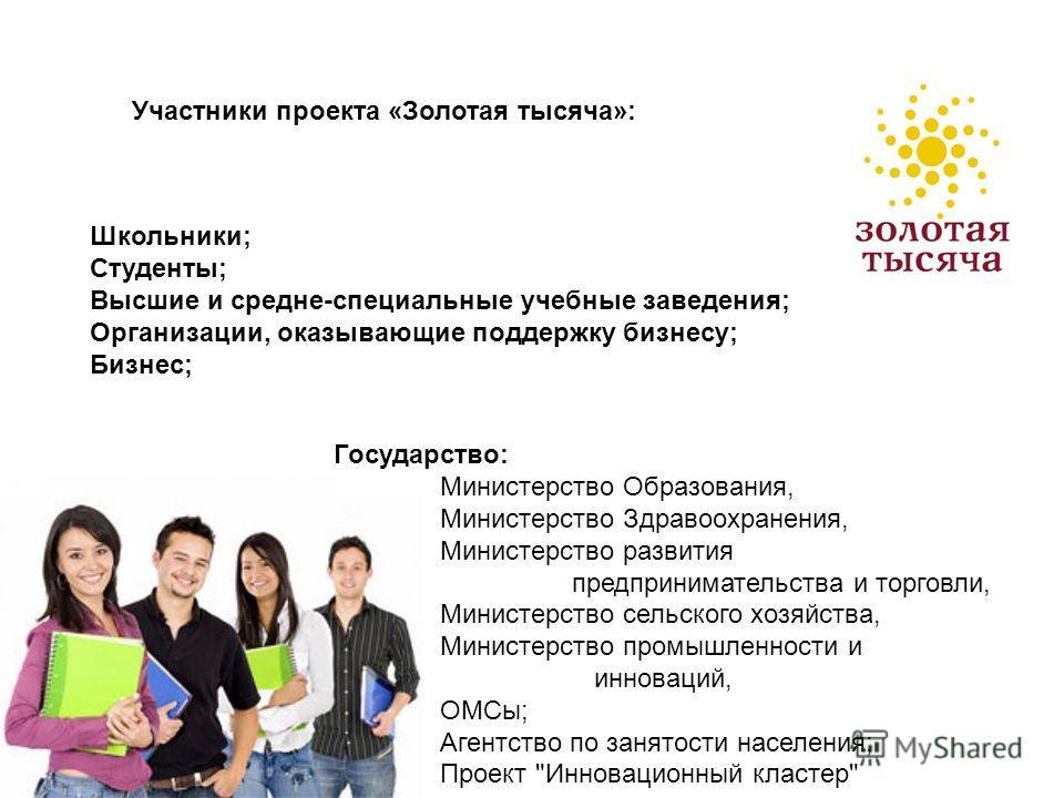 Участники проекта «Золотая тысяча»: Школьники; Студенты; Высшие и средне-специальные учебные заведения; Организации, оказывающие поддержку бизнесу; Бизнес; Государство: Министерство Образования, Министерство Здравоохранения, Министерство развития пре
