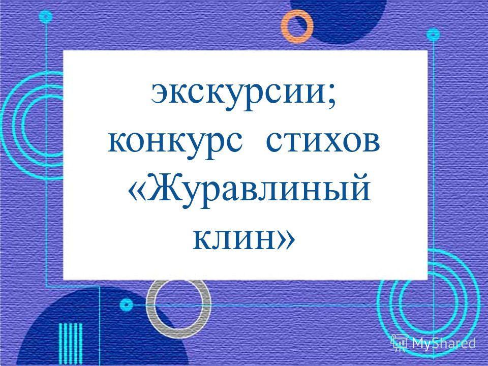 экскурсии; конкурс стихов «Журавлиный клин»