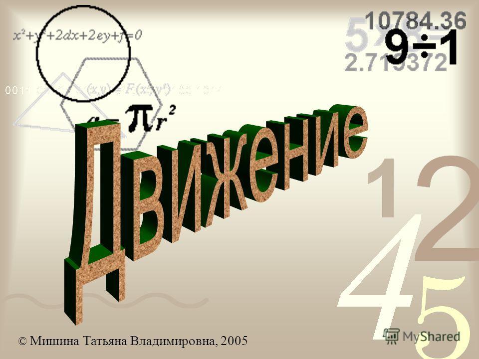 © Мишина Татьяна Владимировна, 2005