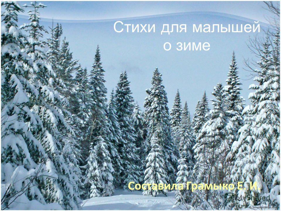 Стихи для малышей о зиме Составила Грамыко Е. И.