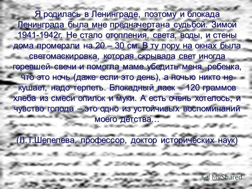 «Женя умерла 28 декабря в 12 часов 30 минут утра 1941 года. Бабушка умерла 25 января в 3 часа дня 1942 года. 25 января в 3 часа дня 1942 года. Лена умерла 17 марта в 6 часов утра 1942 года. Дядя Вася умер 13 апреля в 2 часа ночи 1942 года. Мама – 13