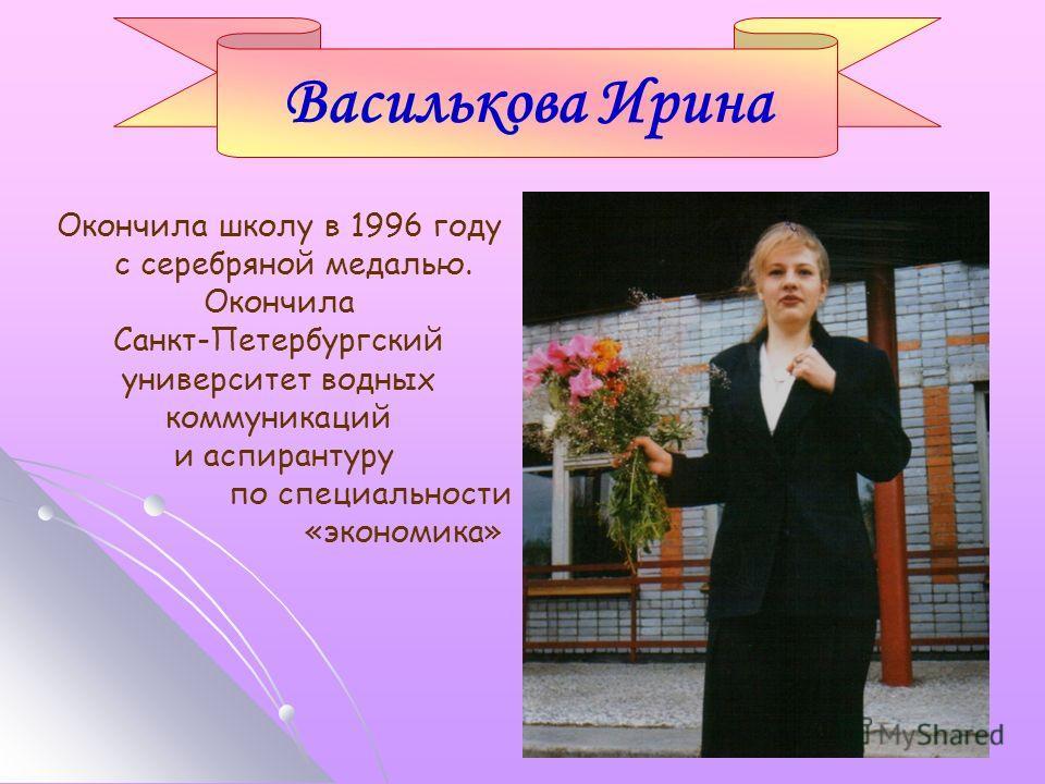 Окончила школу в 1996 году с серебряной медалью. Окончила Санкт-Петербургский университет водных коммуникаций и аспирантуру по специальности «экономика» Василькова Ирина