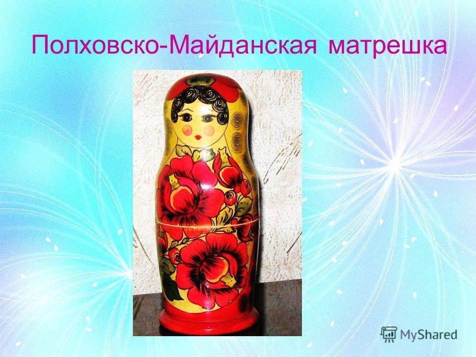 Полховско-Майданская матрешка