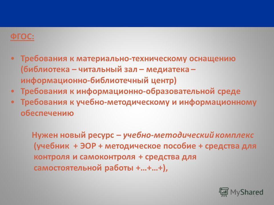 17 ФГОС: Требования к материально-техническому оснащению (библиотека – читальный зал – медиатека – информационно-библиотечный центр) Требования к информационно-образовательной среде Требования к учебно-методическому и информационному обеспечению Нуже