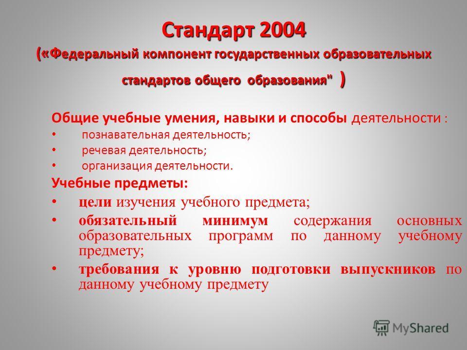 Стандарт 2004 («Ф едеральный компонент государственных образовательных стандартов общего образования