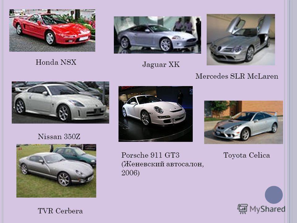 Honda NSX Jaguar XK Mercedes SLR McLaren Nissan 350Z Porsche 911 GT3 (Женевский автосалон, 2006) Toyota Celica TVR Cerbera