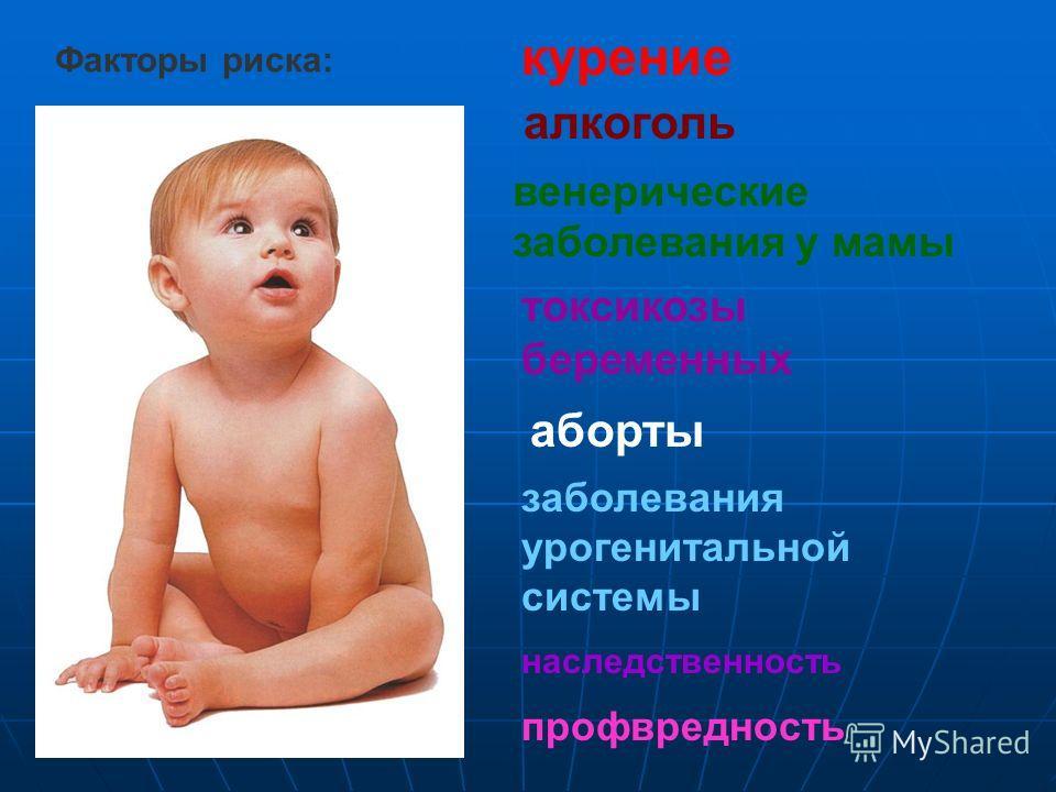 Особое влияние оказывает курение на половые клетки - сперматозоид и яйцеклетку. Яйцеклетка живет 12-55 лет и является местом накопления токсинов и канцерогенов. Воздействие на генный аппарат ведет к секвестрации измененных генов, ломке хромосомного а