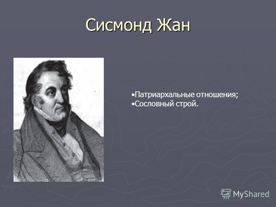 Сисмонд Жан Патриархальные отношения; Сословный строй.