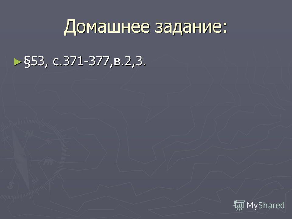 Домашнее задание: §53, с.371-377,в.2,3. §53, с.371-377,в.2,3.
