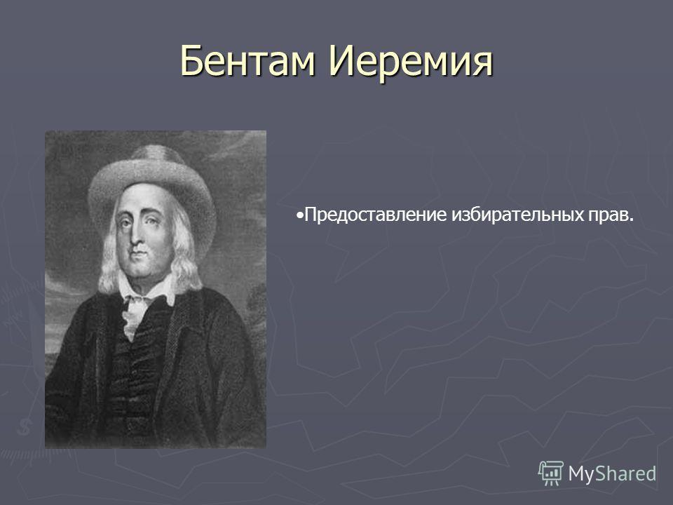 Бентам Иеремия Предоставление избирательных прав.