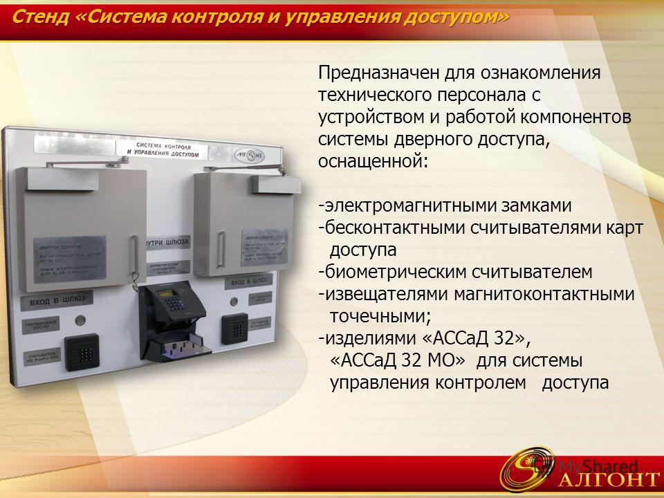 Предназначен для ознакомления технического персонала с устройством и работой компонентов системы дверного доступа, оснащенной: -электромагнитными замками -бесконтактными считывателями карт доступа -биометрическим считывателем -извещателями магнитокон
