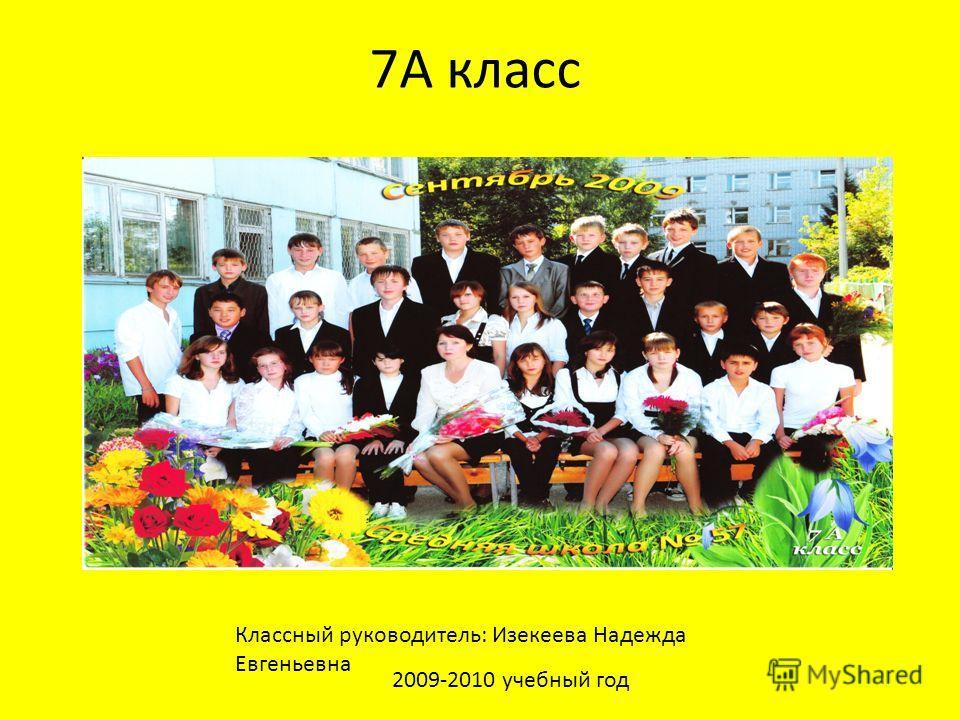 7А класс Классный руководитель: Изекеева Надежда Евгеньевна 2009-2010 учебный год