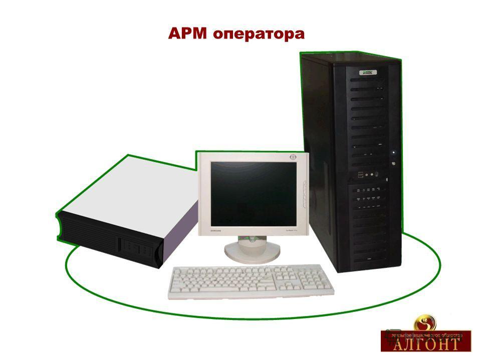 АРМ оператора