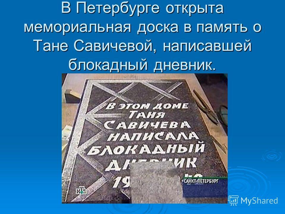 В Петербурге открыта мемориальная доска в память о Тане Савичевой, написавшей блокадный дневник.