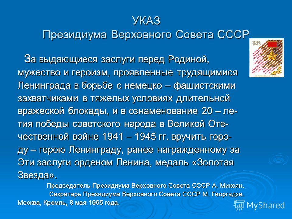 УКАЗ Президиума Верховного Совета СССР З а выдающиеся заслуги перед Родиной, З а выдающиеся заслуги перед Родиной, мужество и героизм, проявленные трудящимися Ленинграда в борьбе с немецко – фашистскими захватчиками в тяжелых условиях длительной враж