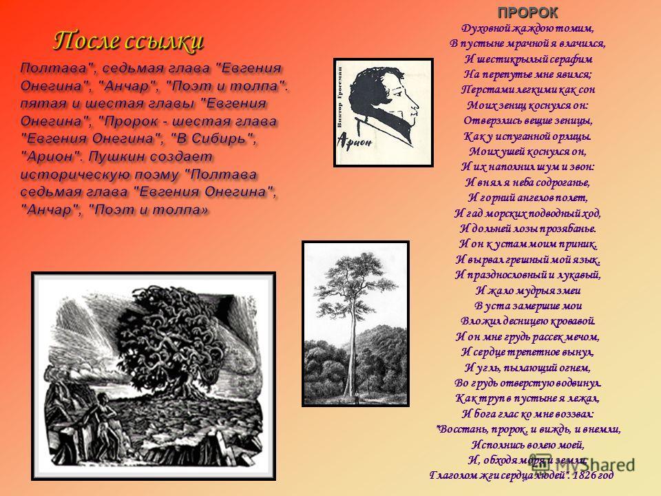 1824, июль - в результате доноса генерал - губернатора Воронцова и перехваченного частного письма Пушкина поэт был сослан в имение родителей Михайловское. Здесь Пушкин заканчивает поэму